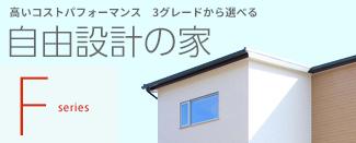 Fserise 自由設計の家づくり