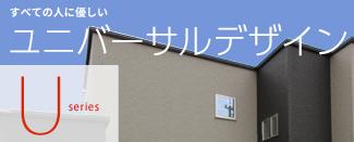 Userise ユニバーサルデザイン