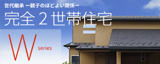 Wserise 完全2世帯住宅