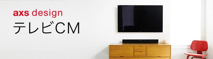 axs DesignのテレビCM
