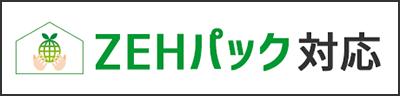 ZEHパック